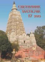 Светилник брой 17 - 2015г