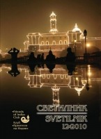 Светилник брой 12 - 2010г