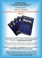 International Yoga Day and Premiere of the new edition of the Book