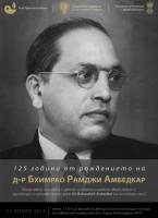 125 години от рождението на Амбедкар