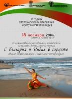 60 years diplomatic relations between Bulgaria and India